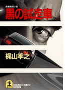 黒の試走車(光文社文庫)