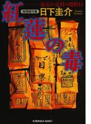 紅蓮(ぐれん)の毒~薬売り・辻村の探偵行~(光文社文庫)