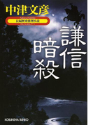 謙信暗殺(光文社文庫)