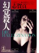 幻覚殺人(光文社文庫)