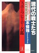 現代の戦士たち~スポーツヒーロー名鑑~(光文社文庫)