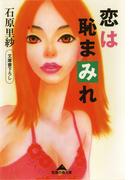 恋は恥まみれ(知恵の森文庫)