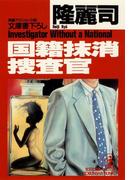 国籍抹消捜査官(光文社文庫)