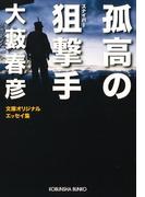 孤高の狙撃手(スナイパー)(光文社文庫)