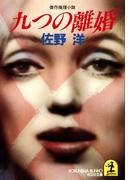 九つの離婚(光文社文庫)