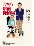 こちら駅前探偵局(光文社文庫)
