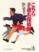 こちら子連れ探偵局(光文社文庫)