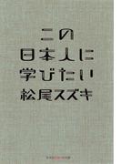 この日本人に学びたい(知恵の森文庫)