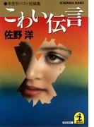 こわい伝言(光文社文庫)