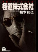 極道株式会社(光文社文庫)