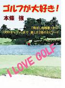 ゴルフが大好き!