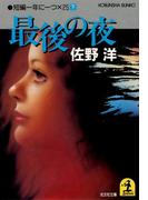 最後の夜~短編一年に一つ×25(下)~(光文社文庫)