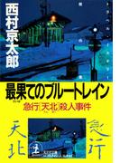 最果てのブルートレイン~急行「天北」殺人事件~(光文社文庫)