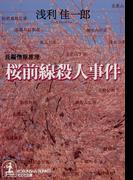 桜前線殺人事件(光文社文庫)