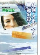 札幌・オホーツク 逆転の殺人(光文社文庫)