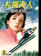 札幌夫人(光文社文庫)