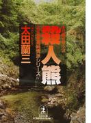 殺 人 熊~北多摩署純情派シリーズ4~(光文社文庫)