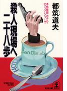 殺人現場へ二十八歩(光文社文庫)