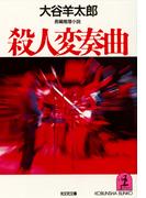 殺人変奏曲(光文社文庫)