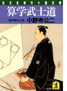 算学武士道(光文社文庫)
