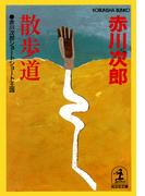 散歩道~赤川次郎ショートショート王国~(光文社文庫)