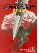 三幕殺人事件(光文社文庫)
