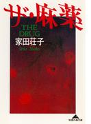 ザ・麻薬(知恵の森文庫)