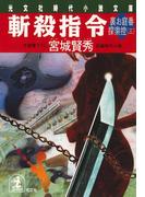 斬殺指令~裏お庭番探索控(三)~(光文社文庫)