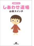 しあわせ道場(知恵の森文庫)