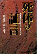 死体の証言~死者が語る隠されたドラマ~(知恵の森文庫)