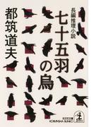 七十五羽の烏(光文社文庫)