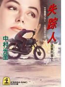 失踪人~遊撃刑事2~(光文社文庫)