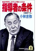 指導者の条件~田中角栄に、なぜ人が集まったのか~(光文社文庫)