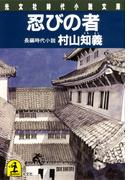 忍びの者(光文社文庫)