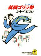 就職ゴリラ塾(光文社文庫)