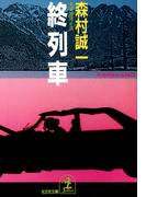 終 列 車(光文社文庫)
