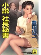 小説 社長秘書(光文社文庫)