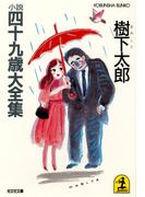 小説四十九歳大全集(光文社文庫)