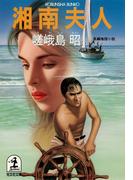 湘南夫人(光文社文庫)