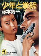 少年と拳銃(光文社文庫)