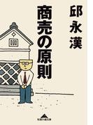 商売の原則(知恵の森文庫)