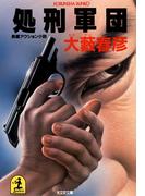 処刑軍団(光文社文庫)