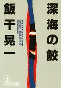 深海の鮫(光文社文庫)