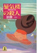 蜃気楼の殺人(光文社文庫)