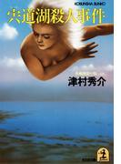 宍道湖殺人事件(光文社文庫)