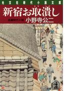 新宿お取潰し(光文社文庫)