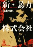 新・暴力株式会社(光文社文庫)