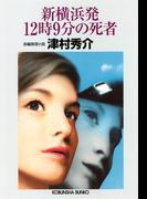 新横浜発12時9分の死者(光文社文庫)