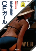 CFガール(光文社文庫)