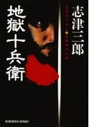 地獄十兵衛(光文社文庫)